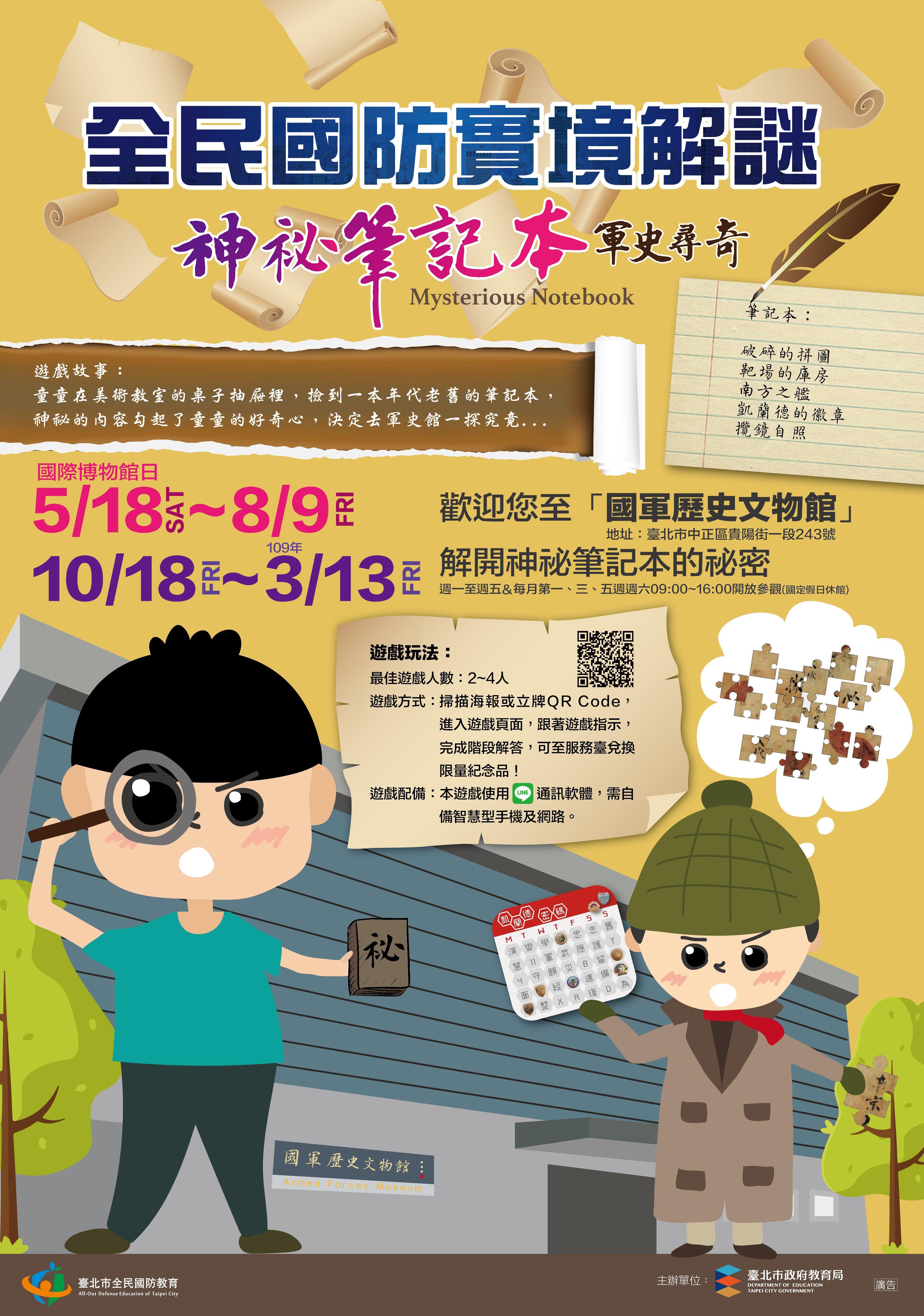 活動宣傳海報電子檔