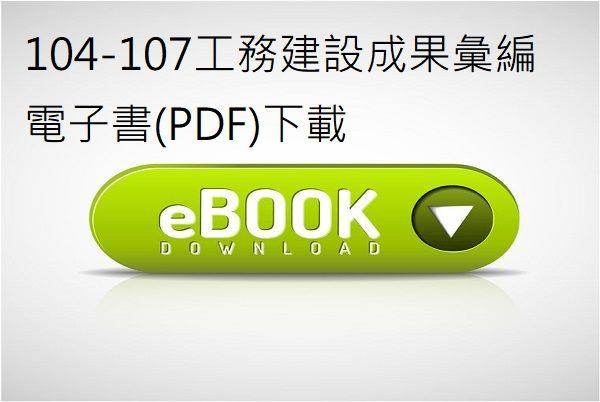 104-107工務建設成果彙編電子書(PDF)下載