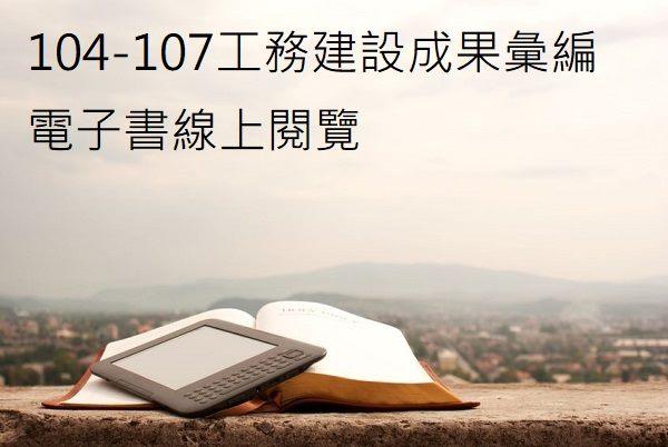 104-107工務建設成果彙編電子書線上閱覽