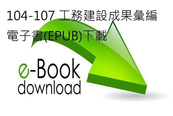 104-41工務建設成果彙編電子書(EPUB)下載