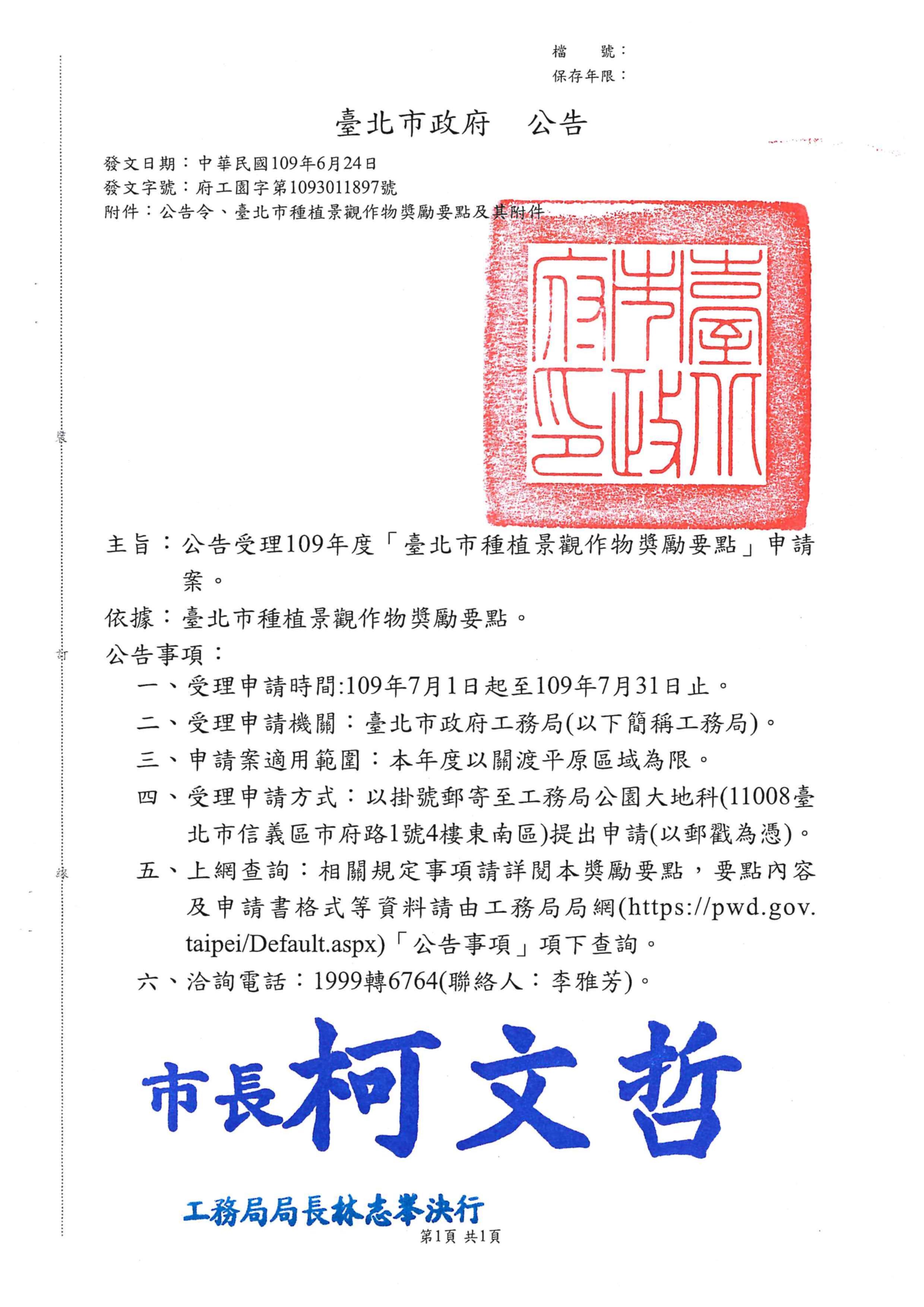 臺北市種植景觀作物獎勵要點