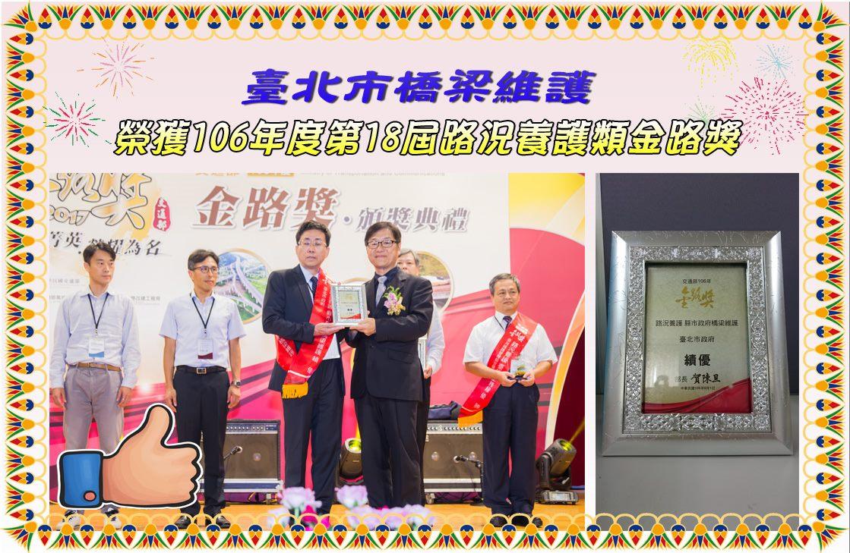 106-榮譽榜-年度第18屆路況養護類金路獎