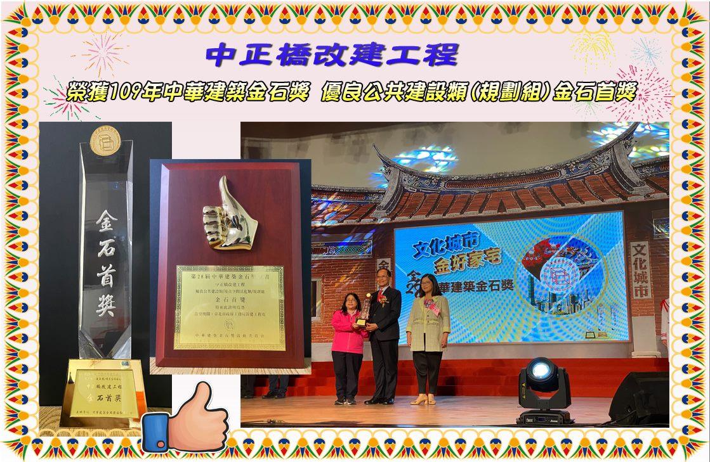 榮譽榜-109年中華建築金石獎 優良公共建設類(規劃組)金石首獎-中正橋改建工程