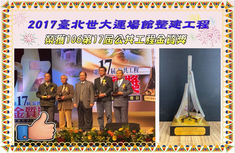 106-榮譽榜-金質獎-2017臺北世大運場館整建工程
