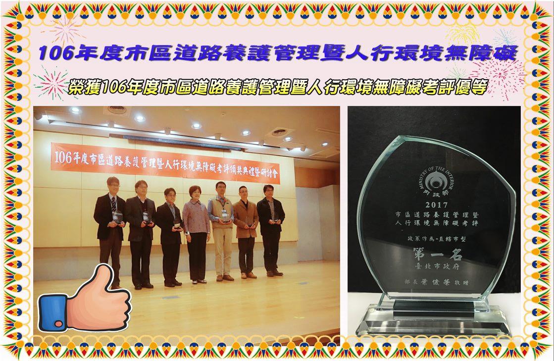 106-榮譽榜-年度市區道路養護管理暨人行環境無障礙考評優等