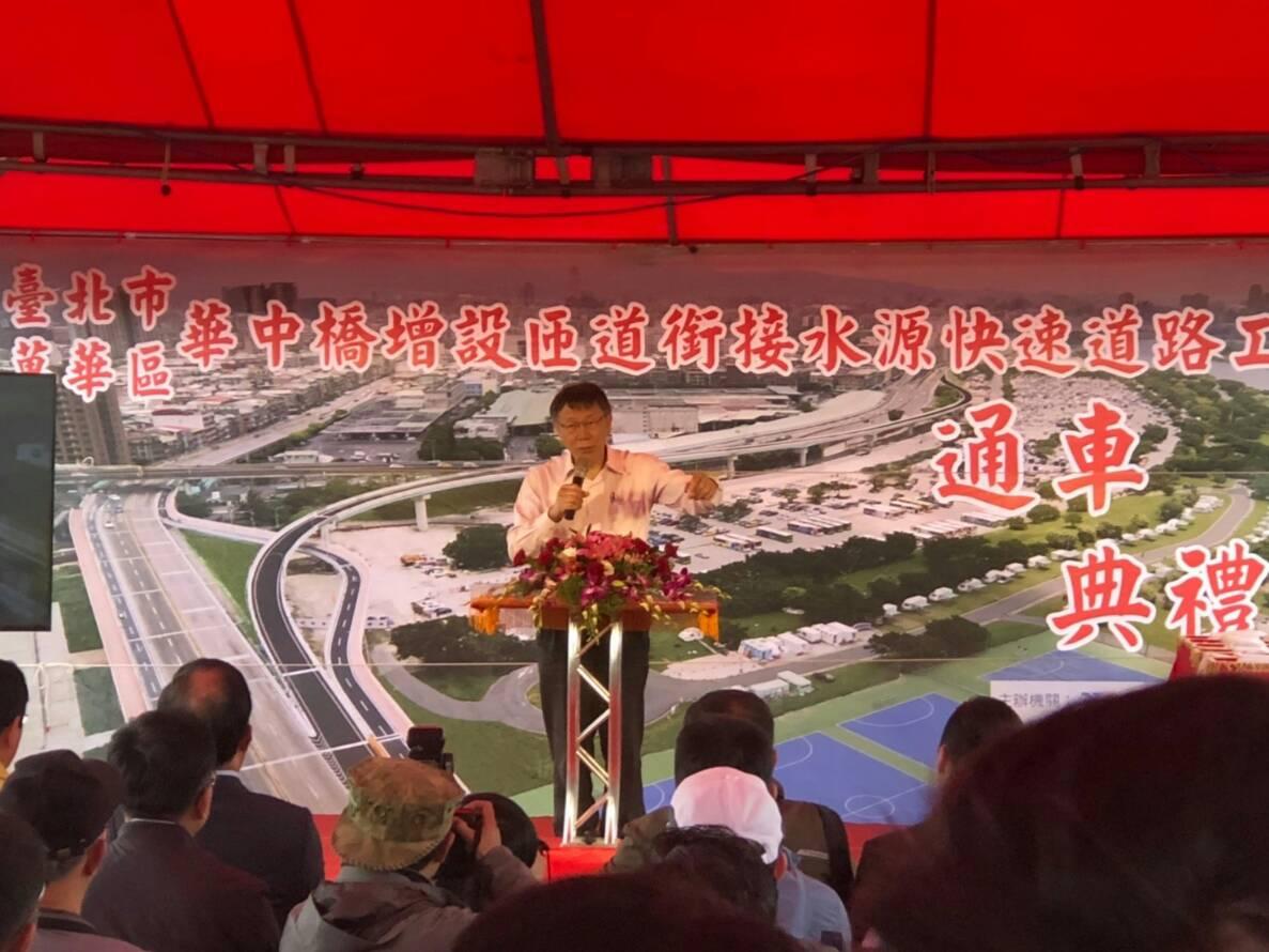 華中橋增設匝道銜接水源快速道路通車典禮柯市長致詞