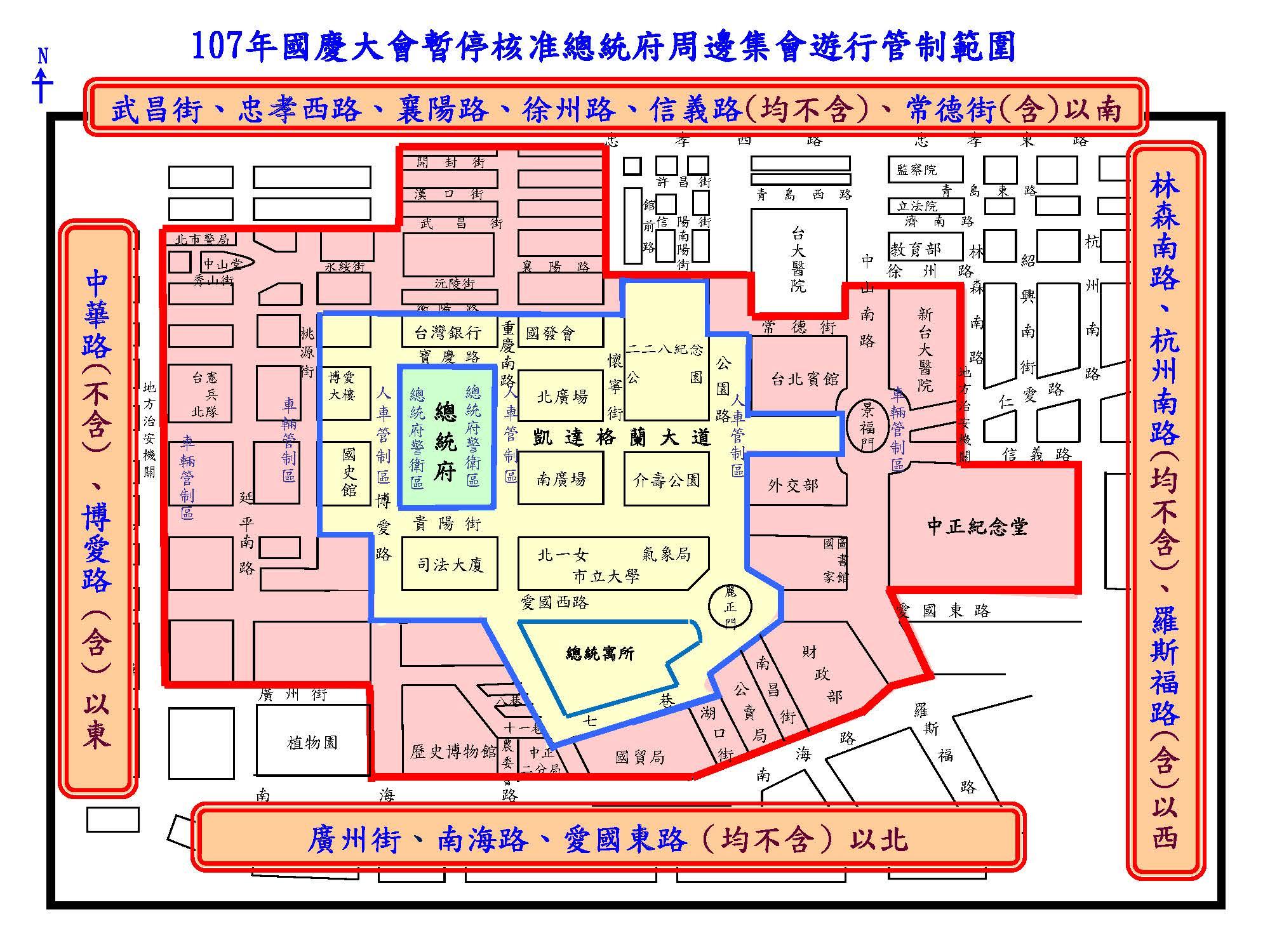 107年國慶大會暫停核准總統府周邊集會遊行管制範圍
