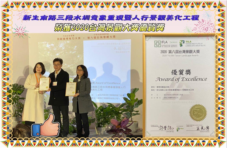 榮譽榜-2020台灣景觀大獎-新生南路三段水圳意象重現暨人行景觀美化工程-優質獎