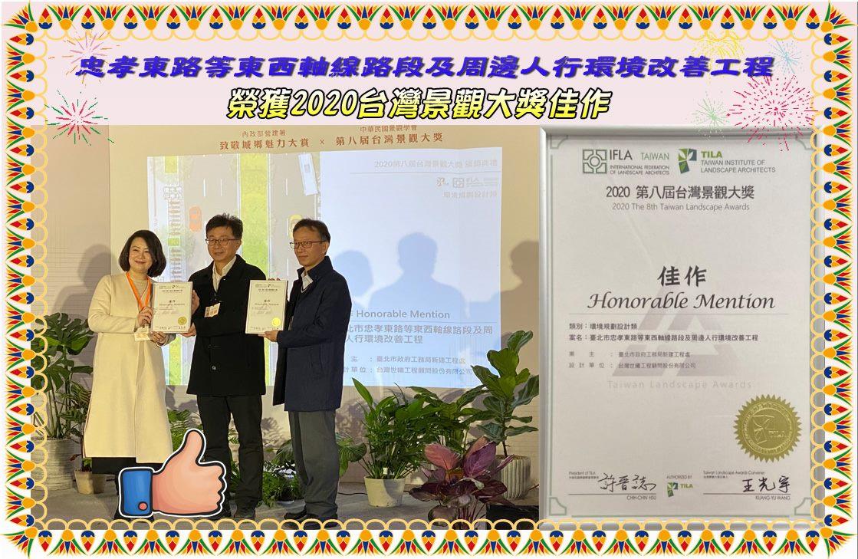 榮譽榜-2020台灣景觀大獎-忠孝東路等東西軸線路段及周邊人行環境改善工程-佳作
