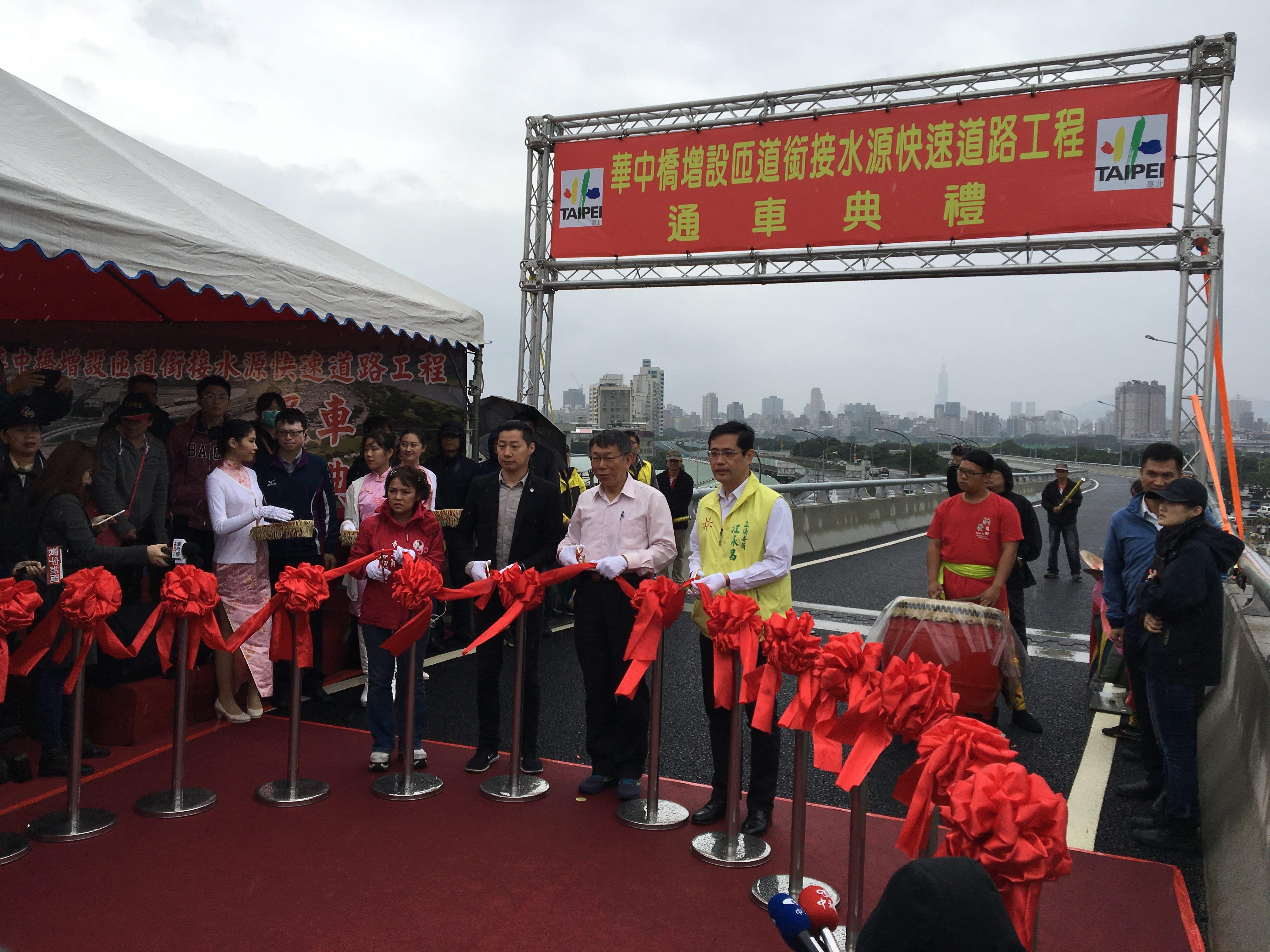 華中橋增設匝道銜接水源快速道路通車剪綵儀式1