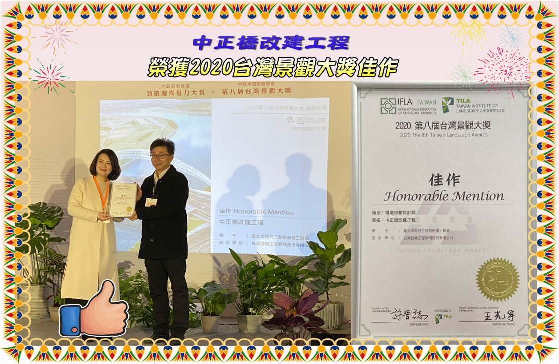 榮譽榜-2020台灣景觀大獎-中正橋改建工程-佳作