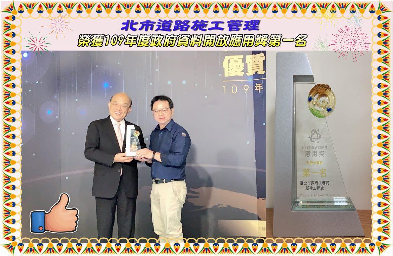 北市道路施工管理 榮獲109年度政府資料開放應用獎第一名
