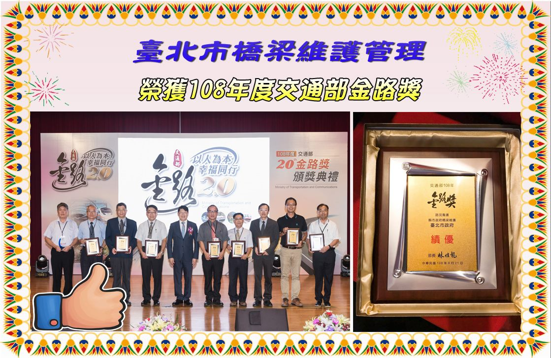 108-榮譽榜-交通部金路獎