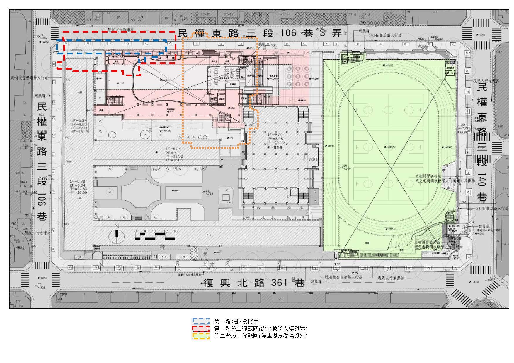 臺北市立中山國中綜合大樓新建工程分階段配置圖