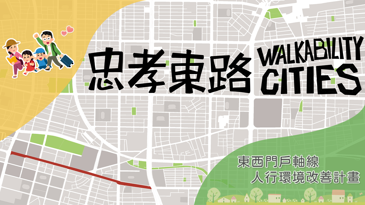 臺北新亮點-東西門戶軸線人行環境改善計畫