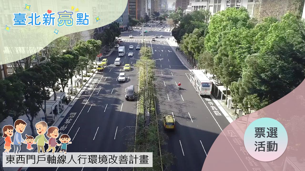 臺北新亮點-東西門戶軸線人行環境改善計畫-票選活動