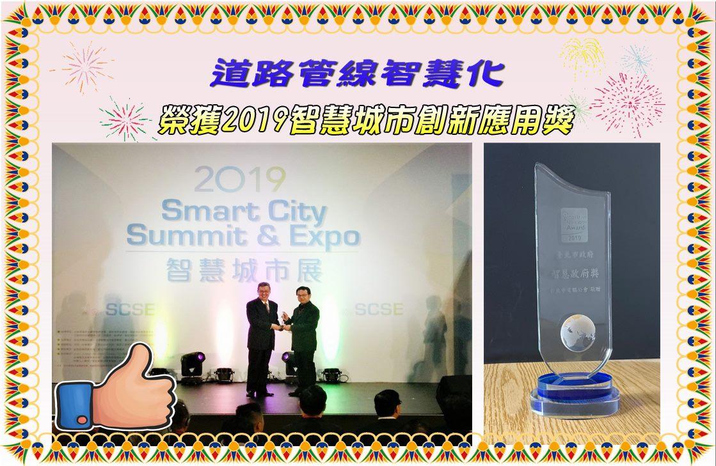 108榮譽榜-智慧城市創新應用獎