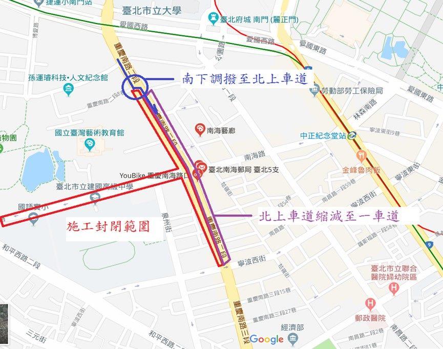管制範圍:重慶南路二段(重慶南路二段6巷至寧波西路) 封閉範圍:南海路(重慶南路二段至和平西路二段)