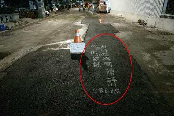 圖二 臨時修復路面字樣 (11月新制實施後)