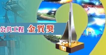 Public Construction Golden Quality Award