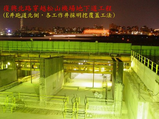 Construction of underground tunnel from Fu-xing N. Rd. to Son-shan Airport.