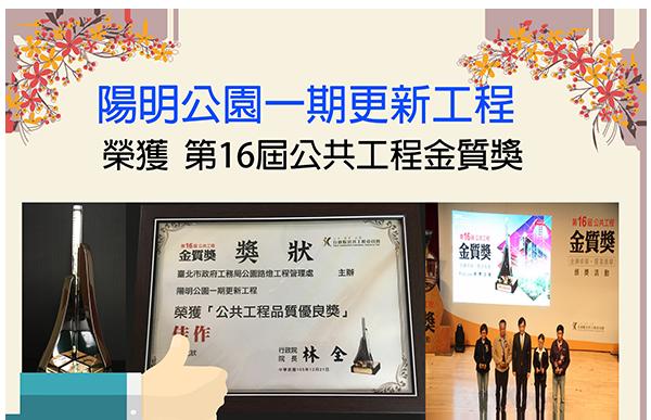 2016年第16屆公共工程金質獎狀-陽明公園一期更新工程