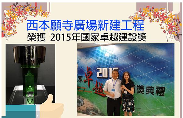 2015年國家卓越建設獎 特別獎-西本願寺廣場新建工程