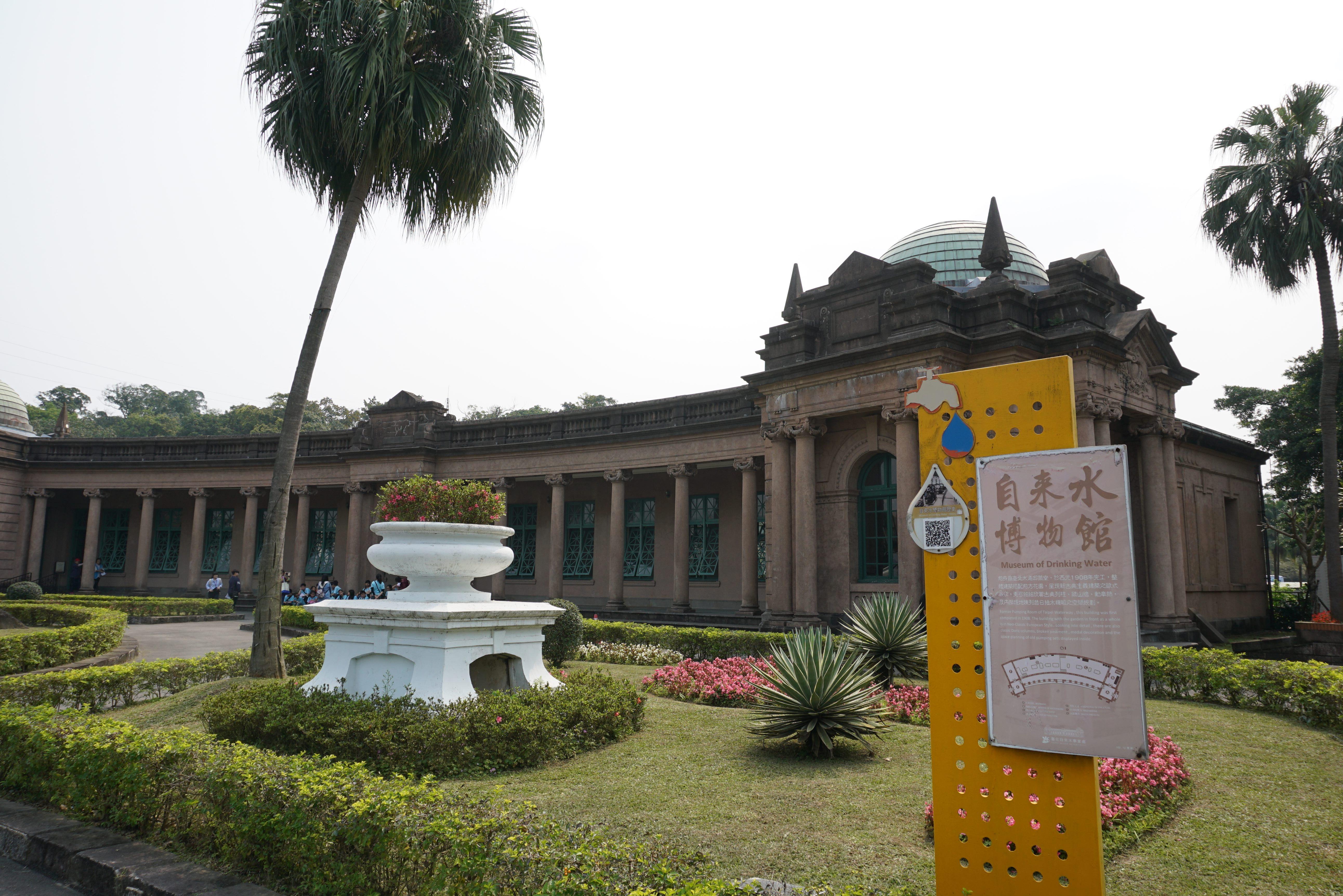台北自來水園區