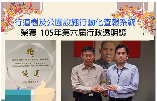 第六屆行政透明獎(優選)-行道樹及公園設施行動化查報系統