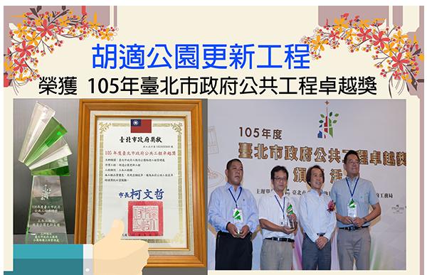 胡適公園更新工程榮獲105年度臺北市政府公共工程卓越獎
