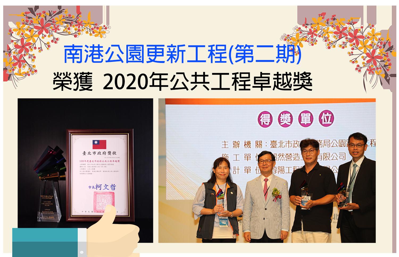 南港公園更新工程(第二期)(2020公共工程卓越獎)