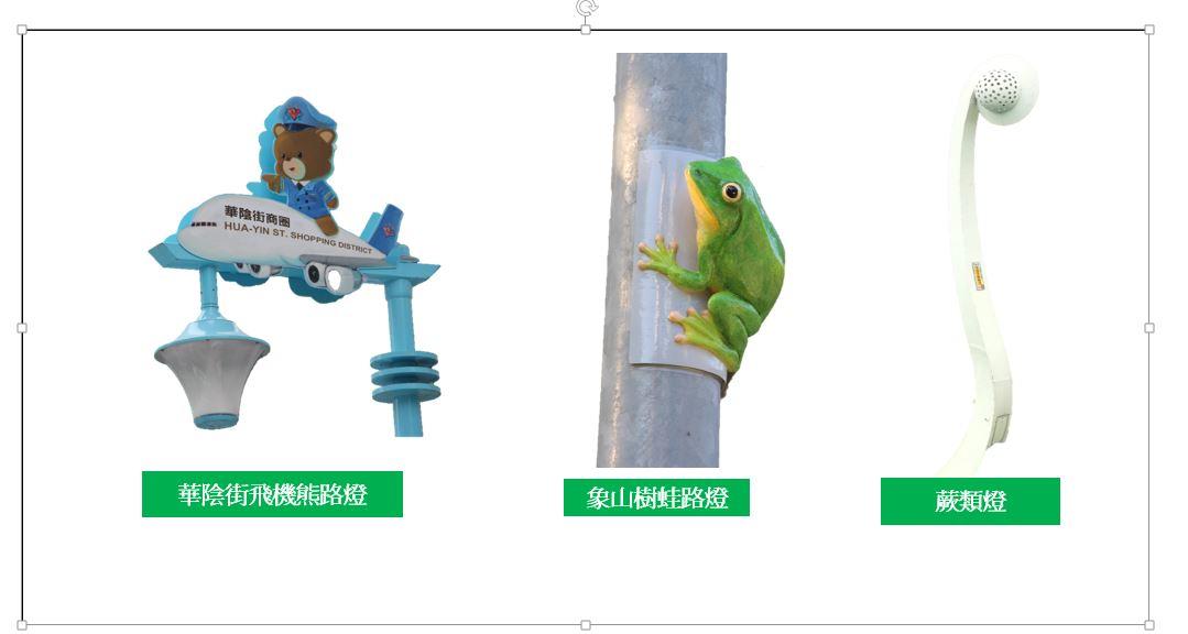 華陰街飛機熊路燈及華山樹蛙路燈及蕨類燈