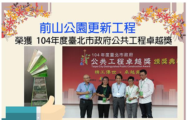 前山公園更新工程榮獲104年度臺北市政府公共工程卓越獎