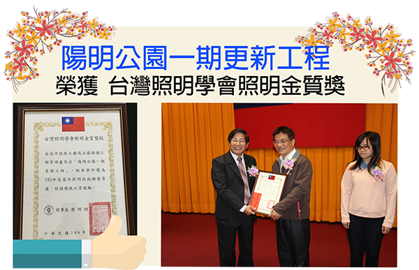 陽明公園一期更新工程榮獲台灣照明學會照明金質獎狀