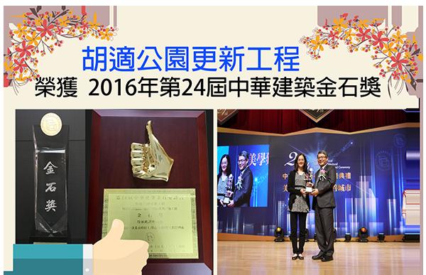 2016年第24屆中華建築金石獎-胡適公園更新工程(全)