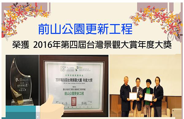 2016第四屆台灣景觀大賞年度大獎-前山公園更新工程