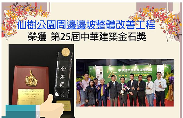 仙樹公園周邊邊坡整體改善工程榮獲第25屆中華建築金石獎