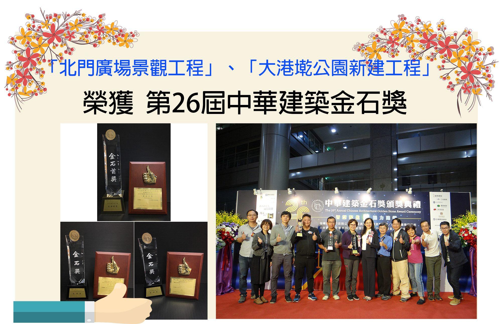 「北門廣場景觀工程」、「大港墘公園新建工程」榮獲第26屆中華建築金石獎