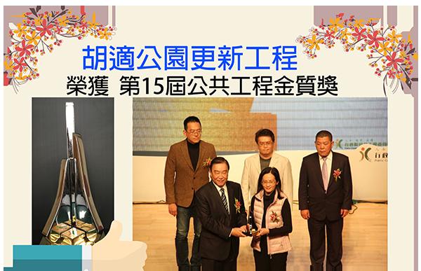 第15屆公共工程金質獎 佳作-胡適公園更新工程