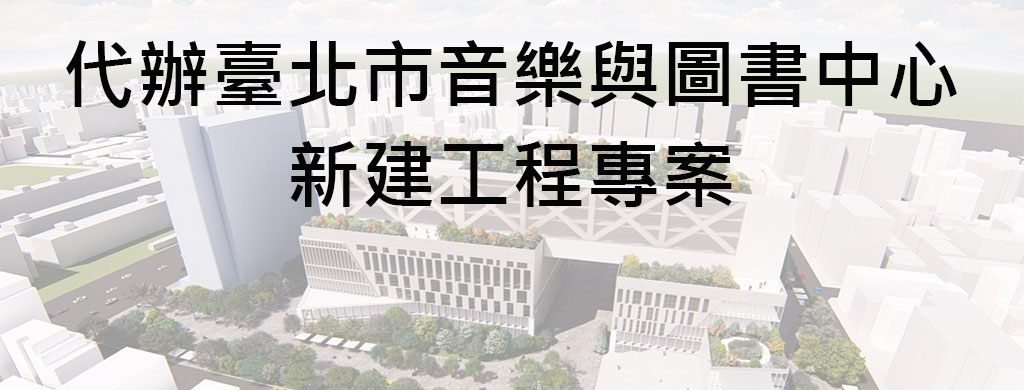 臺北市音樂與圖書中心新建工程委託專案管理及監造工作