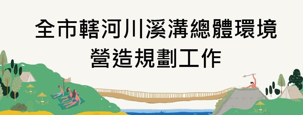 全市轄河川溪溝總體環境營造規劃工作