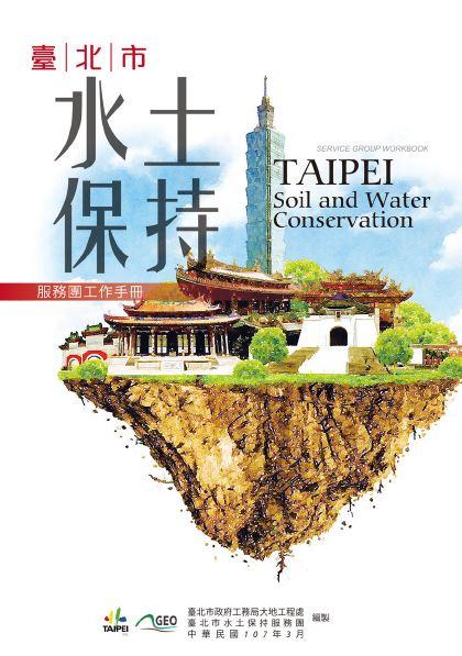臺北市水土保持服務團工作手冊(將另開視窗)