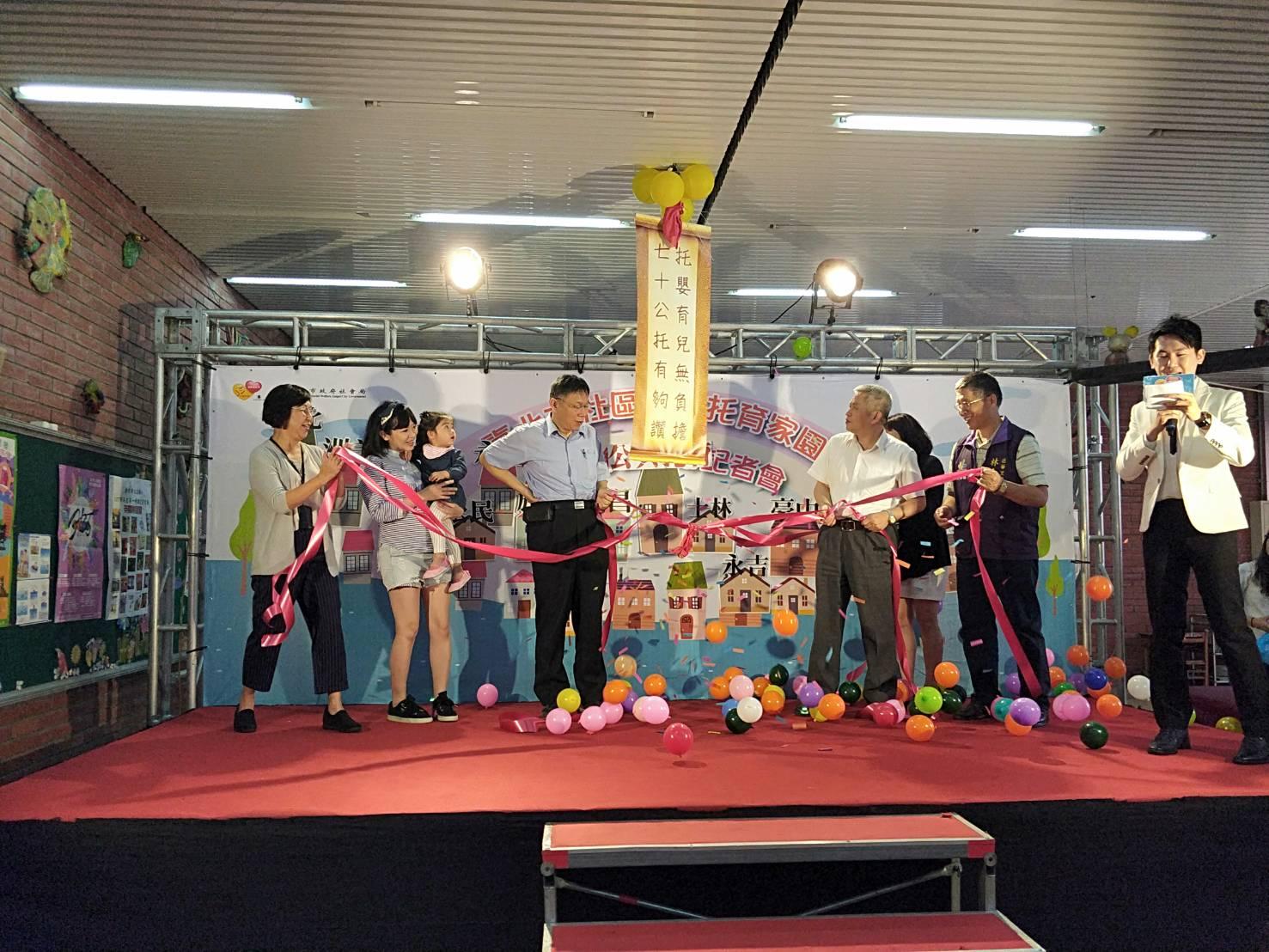 柯文哲市長及與會貴賓、公共托嬰設施親子代表一起上台揭牌
