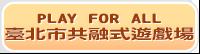 PLAY FOR ALL臺北市共融式遊戲場(另開視窗)