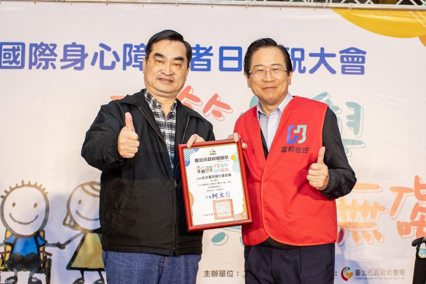 臺北市政府鄧家基副市長致贈感謝狀予台北富邦銀行基金會翟小璧總幹事