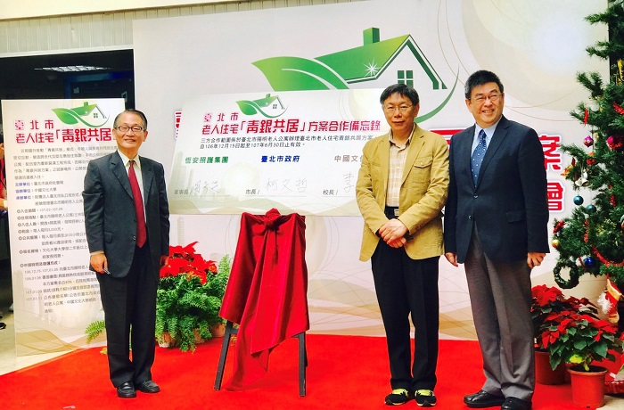 柯文哲市長、胡世賢董事長及李天任校長簽署合作備忘錄