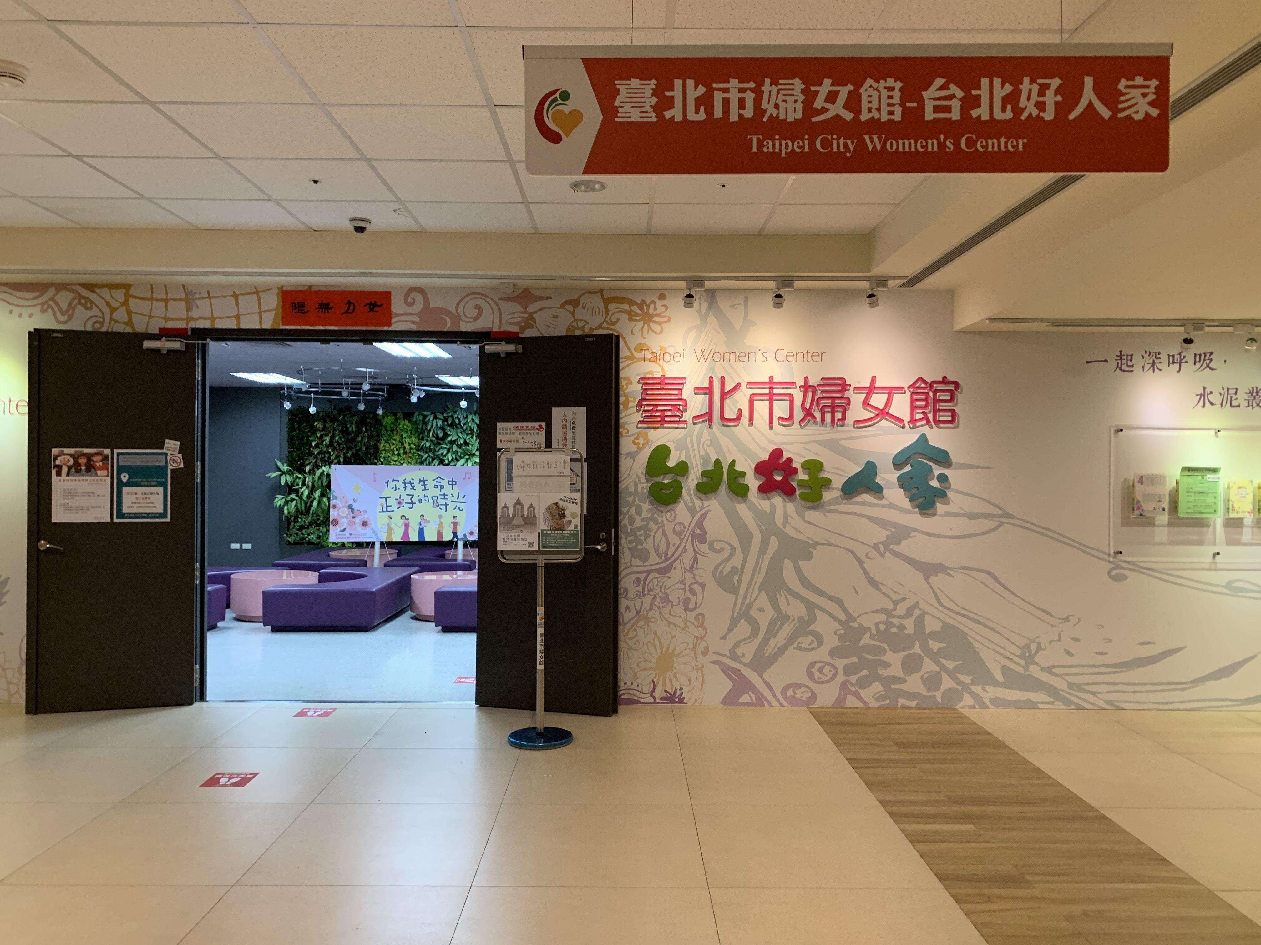 臺北市婦女館位於萬華火車站出口3樓,是臺北婦女交流互動的好去處