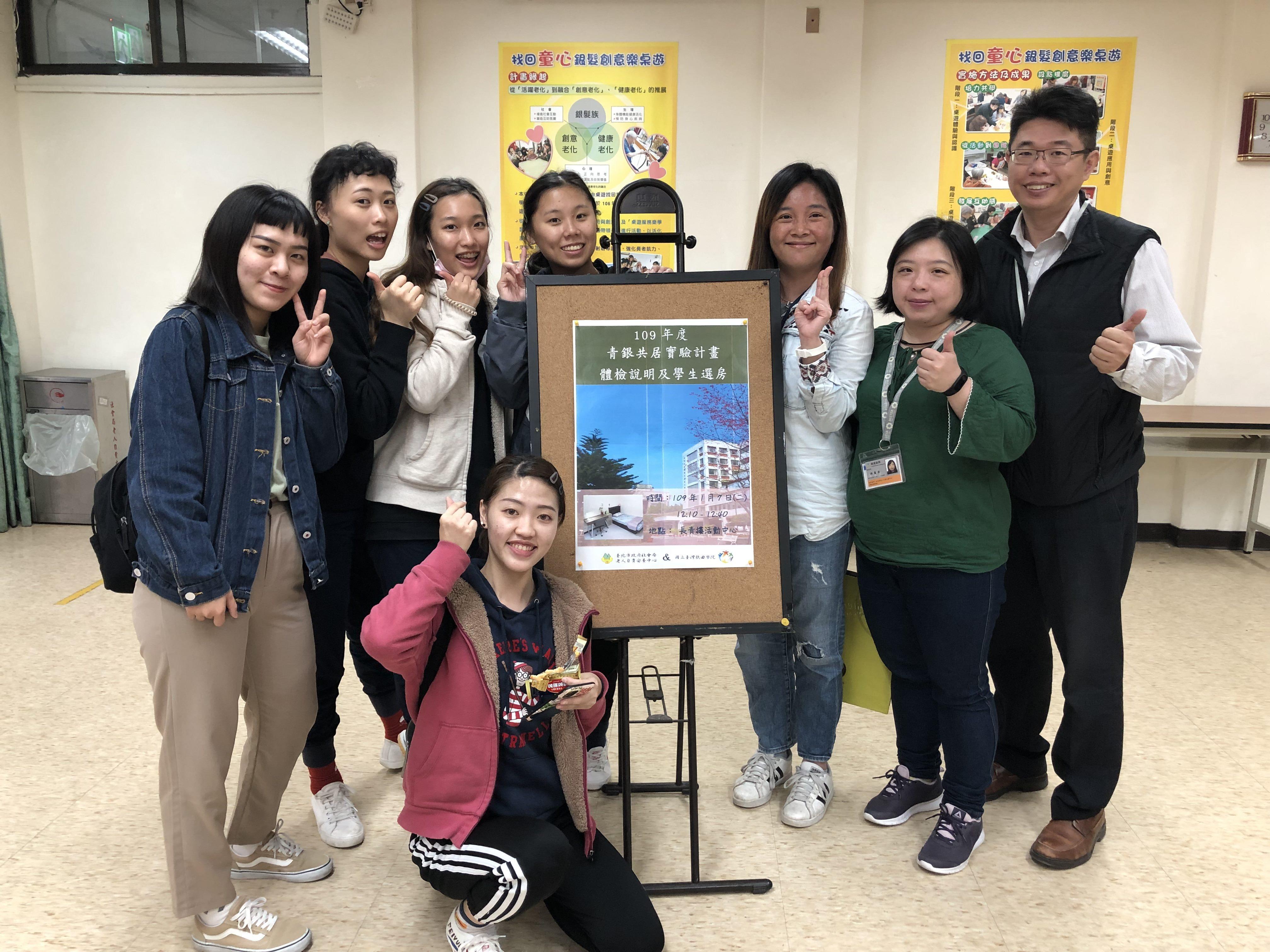青銀共居-學生選房及體檢說明