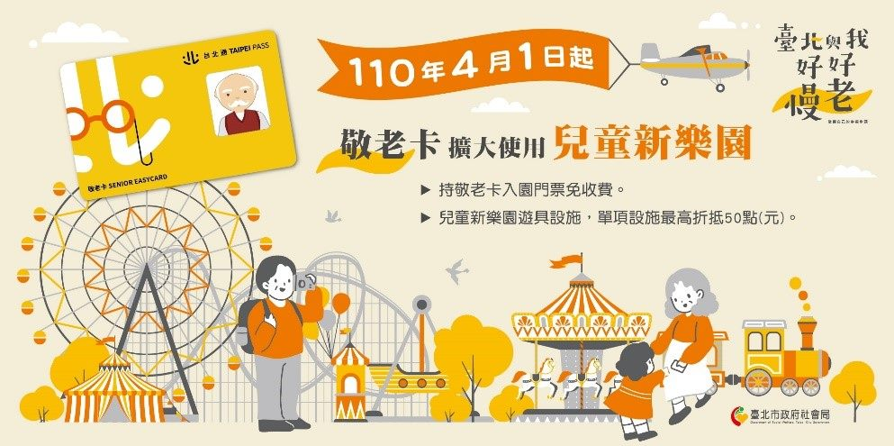 The Senior EasyCard is further expanded to include the use of the Taipei Children's Amusement Park