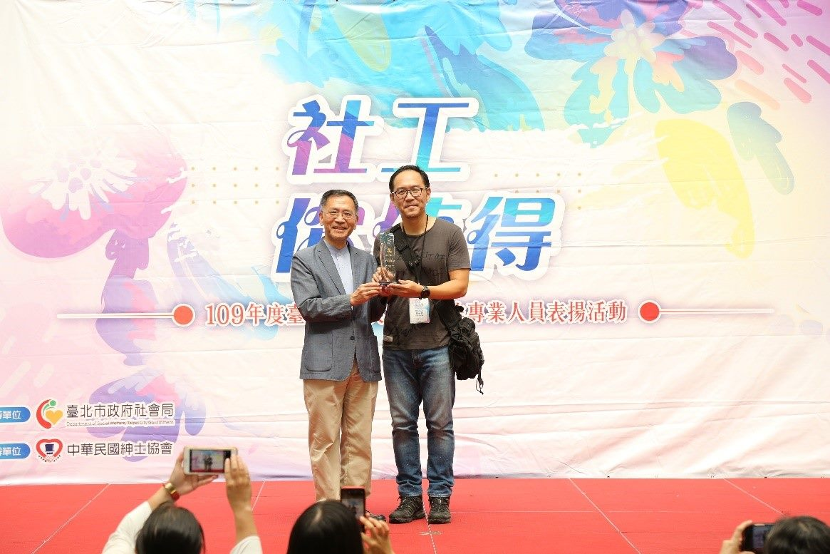 2020 Taipei City Excellent Social Worker Award Ceremony